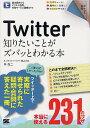 【100円クーポン配布中!】Twitter知りたいことがズバッとわかる本/林俊二