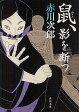 鼠、影を断つ/赤川次郎【2500円以上送料無料】