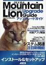 OS 10 10.8 Mountain Lionアップグレードガイド/マックピープル編集部【2500円以上送料無料】