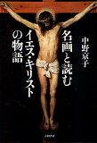 名画と読むイエス・キリストの物語/中野京子【後払いOK】【2500以上】