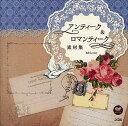 アンティーク&ロマンティーク素材集/Kdfactory【2500円以上送料無料】