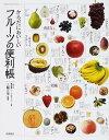 【店内全品5倍】からだにおいしいフルーツの便利帳/三輪正幸【3000円以上送料無料】