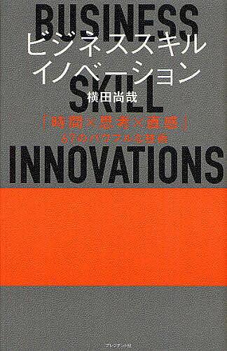 ビジネススキル・イノベーション 「時間×思考×直感」67のパワフルな技術/横田尚哉