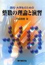 高校・大学生のための整数の理論と演習/河田直樹【2500円以上送料無料】