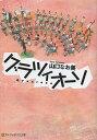 【100円クーポン配布中!】グラツィオーソ/山口なお美