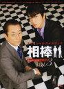 オフィシャルガイドブック相棒 Vol.3【2500円以上送料無料】