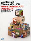 与【1000日元以上】JavaScriptTitanium开始的iPhone/Android应用软件程序设计/森真吾【联票散发中100日元!】[【2500円以上】JavaScriptとTitaniumではじめるiPhone/Androidアプリプログラミング/森真吾【RCP】]