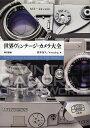世界ヴィンテージ・カメラ大全/根本泰人/季刊analog【2500円以上送料無料】