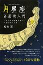 月星座占星術入門 じぶんの月星座を知って人生を変える本/松村潔【2500円以上送料無料】