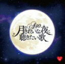 其它 - 【店内全品5倍】A−40 月のきれいな夜に聴きたい歌/オムニバス【3000円以上送料無料】