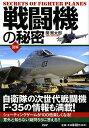 図解戦闘機の秘密 自衛隊の次世代戦闘機F−35の情報も満載!/関賢太郎