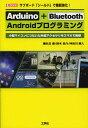 Arduino+Bluetooth Androidプログラミング サブボード「シールド」で機能強化! 小型マイコンにつないだ外部アクセサリをスマホで制御/丸石康/鈴木圭介/仲見川勝人【2500円以上送料無料】