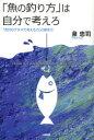 【1000円以上送料無料】「魚の釣り方」は自分で考えろ 「自分のアタマで考える力」の磨き方/泉忠司【100円クーポン配布中!】