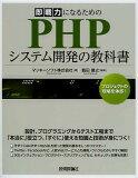 【2500以上】即戦力になるためのPHPシステム開発の教科書/マッキーソフト/鶴田展之【RCP】
