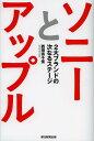 ソニーとアップル 2大ブランドの次なるステージ/西田宗千佳【2500円以上送料無料】