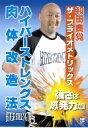 和田良覚 ハイパーストレングス肉体改造法/和田良覚 【後払いOK】【2500円以上送料無料】