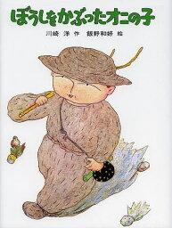ぼうしをかぶったオニの子/川崎洋/飯野和好【2500円以上送料無料】