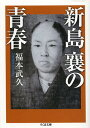 【2500円以上送料無料】新島襄の青春/福本武久【RCP】