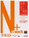Network+テキスト N10−005対応版/TAC株式会社(IT講座)【2500円以上送料無料】