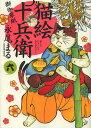 猫絵十兵衛 御伽草紙 6/永尾まる【2500円以上送料無料】