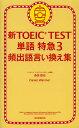 新TOEIC TEST単語特急 3/森田鉄也【合計3000円以上で送料無料】