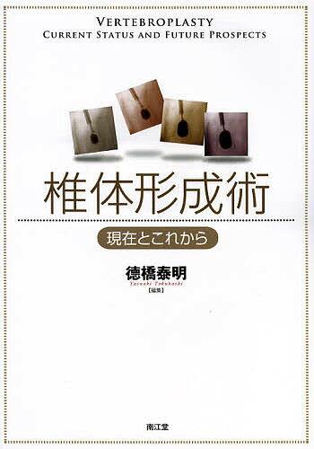 【100円クーポン配布中!】椎体形成術 現在とこれから/徳橋泰明