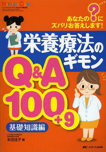 栄養療法のギモンQ&A100+9 あなたの?にズバリお答えします! 基礎知識編/本田佳子【2500円以上送料無料】