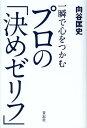 一瞬で心をつかむプロの「決めゼリフ」/向谷匡史【2500円以上送料無料】