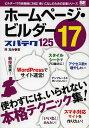 ホームページ・ビルダー17スパテク125/西真由【2500円以上送料無料】