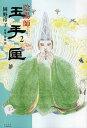 陰陽師玉手匣 2/岡野玲子/夢枕獏【2500円以上送料無料】