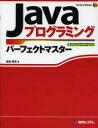 Javaプログラミングパーフェクトマスター ダウンロードサービス付/金城俊哉【2500円以上送料無料】