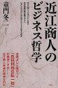 近江商人のビジネス哲学/童門冬二【2500円以上送料無料】