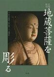 【総額2500円以上】地蔵菩薩を彫る 仏像彫刻/松久宗琳佛所/松久佳遊/大道雪代