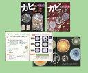 カビのふしぎ 2巻セット/細矢剛/・写真伊沢尚子【2500円以上送料無料】