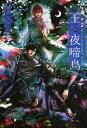 王と夜啼鳥(ナイチンゲール) FLESH & BLOOD外伝/松岡なつき【2500円以上送料無料】