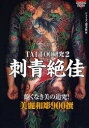 TATTOO研究 2 刺青絶佳/ジェイズ・恵文社【2500円以上送料無料】
