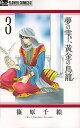 夢の雫、黄金(きん)の鳥籠 3/篠原千絵【2500円以上送料無料】