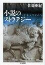 小説のストラテジー/佐藤亜紀【2500円以上送料無料】