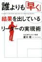 誰よりも「早く」結果を出しているリーダーの実現術/星川敬【合計3000円以上で送料無料】