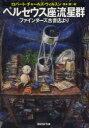 【2500円以上送料無料】ペルセウス座流星群 ファインダーズ古書店より/ロバート・チャールズ・ウィル