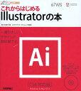 これからはじめるIllustratorの本/佐々木京子/ロクナナワークショップ【2500円以上送料無料】