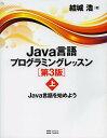 Java言語プログラミングレッスン 上/結城浩【2500円以上送料無料】