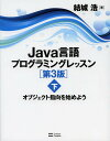 Java言語プログラミングレッスン 下/結城浩【合計3000円以上で送料無料】