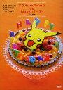 【2500円以上送料無料】ポケモン・スイーツde Happyパーティ 子どもはもちろん!ママも楽しい・わくわくアイディア満載/辰元草子/ポケモン