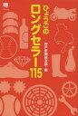 ひょうごのロングセラー115/神戸新聞経済部/旅行【合計3000円以上で送料無料】