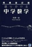 語りかける中学数学/高橋一雄【後払いOK】【2500以上】