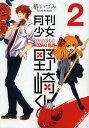 月刊少女野崎くん 2/椿いづみ【合計3000円以上で送料無料】
