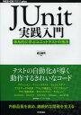 JUnit実践入門 体系的に学ぶユニットテストの技法/渡辺修司【2500円以上送料無料】