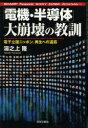 「電機・半導体」大崩壊の教訓 電子立国ニッポン、再生への道筋 シャープ、パナソニック、ソニー、エルピ