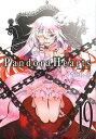Pandora Hearts 19/望月淳【2500円以上送料無料】